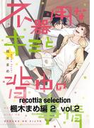 recottia selection 楓木まめ編2 vol.2(B's-LOVEY COMICS)