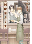 純喫茶あくま 天使と恋とオムライス【イラスト付】(プラチナ文庫)