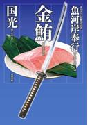 魚河岸奉行 : 2 金鮪(双葉文庫)