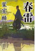 春雷(祥伝社文庫)