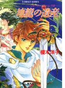 リダーロイス・シリーズ(2) 地龍の遺産(コバルト文庫)
