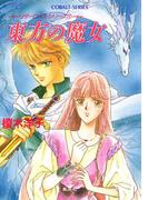 リダーロイス・シリーズ(1) 東方の魔女(コバルト文庫)
