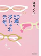 50歳、おしゃれ元年。(集英社文庫)