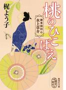 桃のひこばえ 御薬園同心 水上草介(集英社文庫)