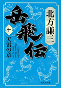 岳飛伝 十 天雷の章(集英社文庫)