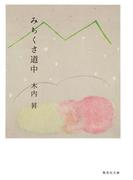 みちくさ道中(集英社文庫)
