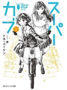 スーパーカブ 2【電子特別版】(角川スニーカー文庫)