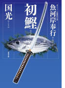【全1-2セット】魚河岸奉行(双葉文庫)