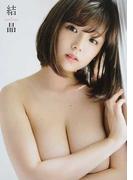 結晶 篠崎愛写真集