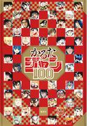 かるたジャン100 (ジャンプコミックス)(ジャンプコミックス)