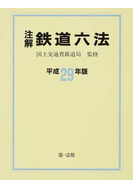 注解鉄道六法 平成29年版