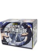 銀河英雄伝説全15巻BOXセット (創元SF文庫)(創元SF文庫)