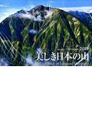 カレンダー 2018 美しき日本の山
