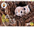 カレンダー 2018 森の動物たち 太田達也セレクション