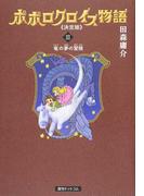 ポポロクロイス物語 3 決定版 竜の夢の冒険