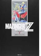 マジンガーZ 1972−74 2 初出完全版