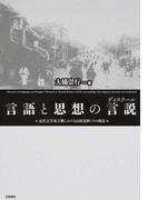 言語と思想の言説 近代文学成立期における山田美妙とその周辺