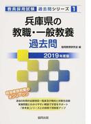 兵庫県の教職・一般教養過去問 2019年度版
