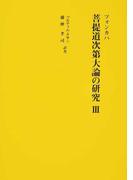 菩提道次第大論の研究 3