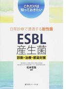 これだけは知っておきたい日常診療で遭遇する耐性菌ESBL産生菌 診断・治療・感染対策