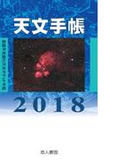 天文手帳 2018年版 星座早見盤付天文ポケット年鑑
