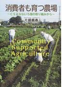 消費者も育つ農場 CSAなないろ畑の取り組みから