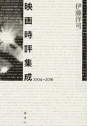 映画時評集成 2004−2016