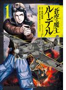 【全1-2セット】蒼空の魔王ルーデル(バンブーコミックス)