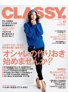 CLASSY. 2017年11月号