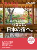 Hanako特別編集 ほっとする。きれいになる。心なごむ、日本の宿へ。(Hanako特別編集)