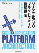 ソーシャルアプリプラットフォーム構築技法 SNSからBOTまでITをコアに成長する企業の教科書