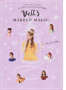 Vell's MAKEUP MAGIC ミラクルベルマジックの、メイクでなりたい女の子になれる17の魔法