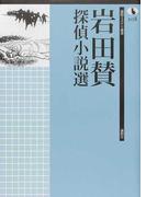 岩田賛探偵小説選 (論創ミステリ叢書)(論創ミステリ叢書)