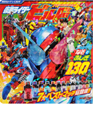 仮面ライダービルドなぞとふしぎ130 (講談社のテレビ絵本 テレビマガジン)