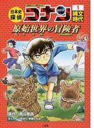 日本史探偵コナン 1 名探偵コナン歴史まんが (CONAN COMIC STUDY SERIES)