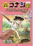 日本史探偵コナン 2 名探偵コナン歴史まんが (CONAN COMIC STUDY SERIES)