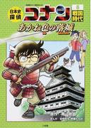 日本史探偵コナン 8 名探偵コナン歴史まんが (CONAN COMIC STUDY SERIES)