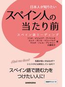 日本人が知りたいスペイン人の当たり前 スペイン語リーディング