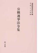 公職選挙法令集 平成29年版