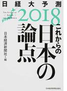 日経大予測 2018 これからの日本の論点