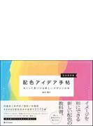 配色アイデア手帖 めくって見つける新しいデザインの本 完全保存版