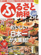 ふるさと納税ニッポン! 2018冬号