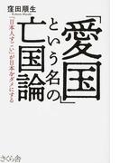 「愛国」という名の亡国論 「日本人すごい」が日本をダメにする