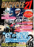 BICYCLE21 2017年 11月号 [雑誌]