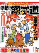 季節の漢字道 2017年 11月号 [雑誌]