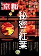 月刊 京都 2017年 11月号 [雑誌]