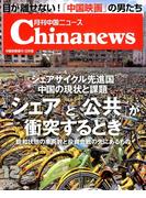 月刊 中国NEWS (ニュース) 2017年 12月号 [雑誌]