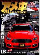 アメ車MAGAZINE (マガジン) 2017年 12月号 [雑誌]