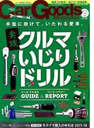 Car Goods Magazine (カーグッズマガジン) 2017年 12月号 [雑誌]