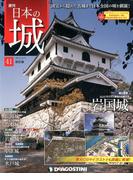 日本の城 改訂版 2017年 11/7号 [雑誌]